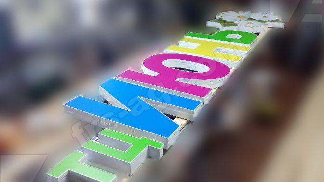 Вывеска для торгового центра | объемные буквы