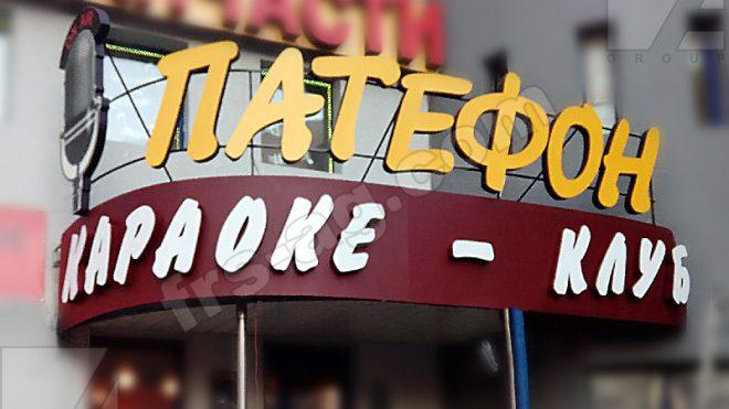 Вывеска для караоке-клуба Патефон | объемные буквы | frs-ag.com
