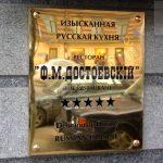 Металлические таблички спб | www.frs-ag.com