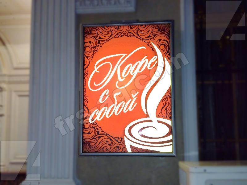 Световой короб лайтбокс для продажи кофе с собой