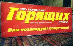 Световой короб для Горящих путевок (13 000 руб.)