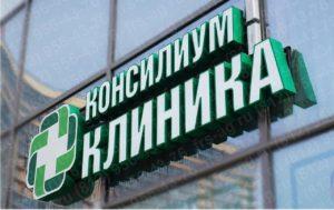Объемные буквы для Клиники Консилиум (39 000 руб.)
