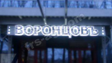 Металлические паяные буквы с подсветкой