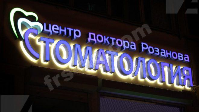 Объемные буквы с двойной подсветкой: лицевой + контражур | наружная реклама