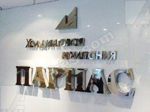 Металлические буквы для организации | www.frs-ag.com