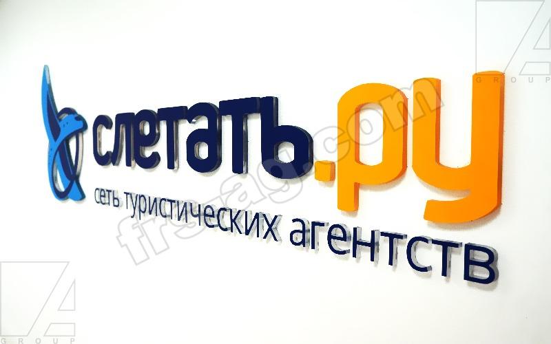 Вывеска для Слетать.ру | интерьерная вывеска