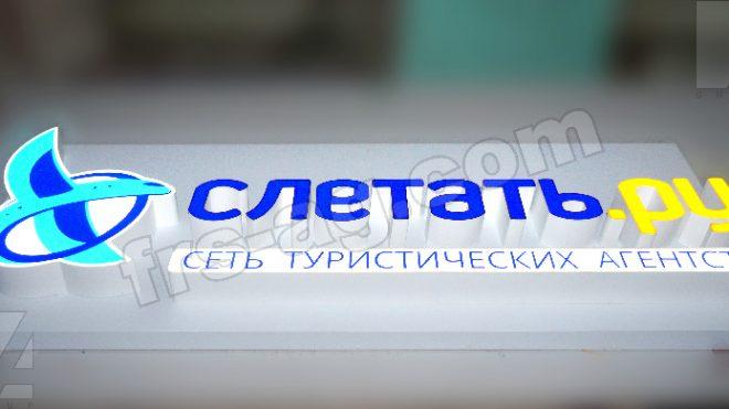 Вывеска для сети Слетать.ру | наружная реклама