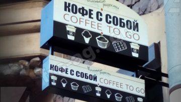 Вывеска для кофе с собой | консоль
