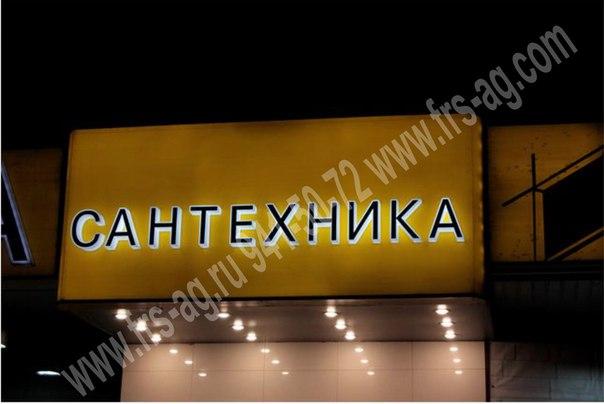 Объемные световые буквы с двойной подсветкой для салона итальянской плитки и сантехники | frs-ag.com