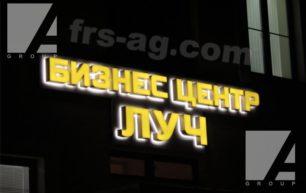 Вывеска для бизнес-центра | объемные буквы с двойной подсветкой