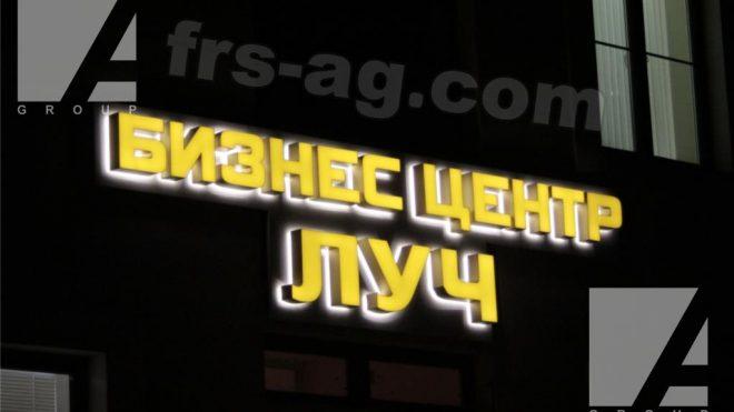 Вывеска для бизнес центра | объемные буквы световые