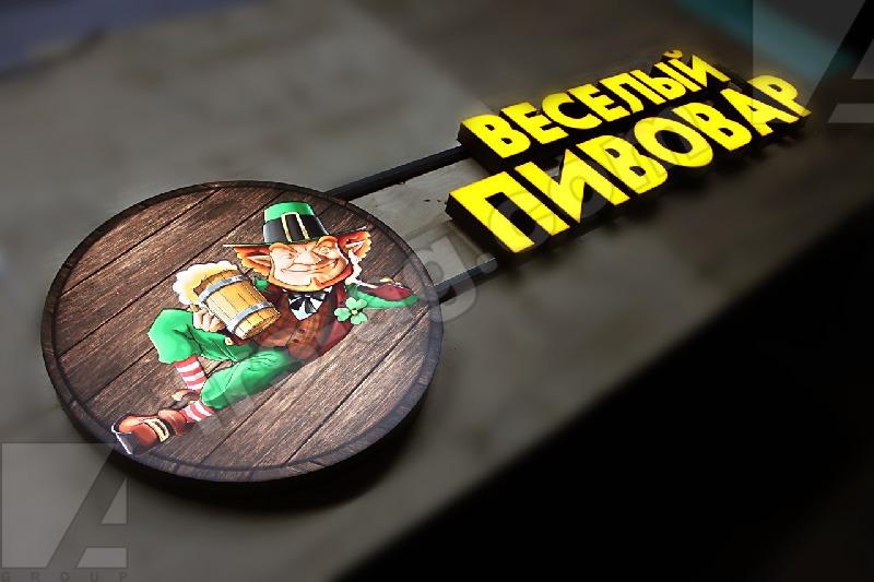 Вывеска для магазина разливного пива | объемные буквы