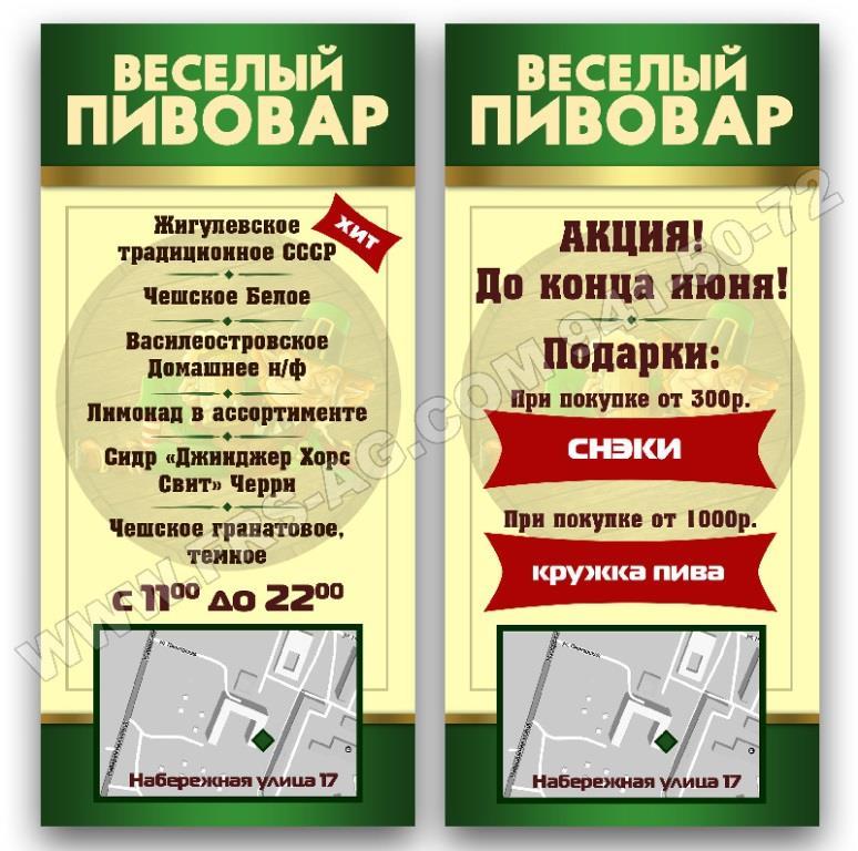 Листовки для проведения рекламной кампании