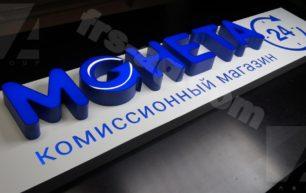 Вывеска объемные буквы на подложке
