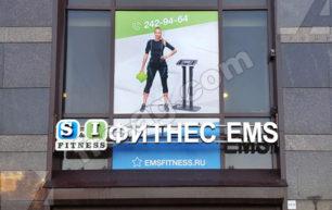Вывеска для сети спортклубов Фитнес EMS