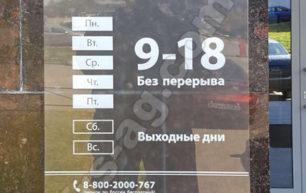 Вывеска на фасад-табличка