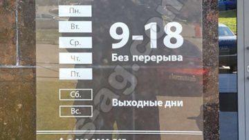 Вывеска на фасад - табличка для банка