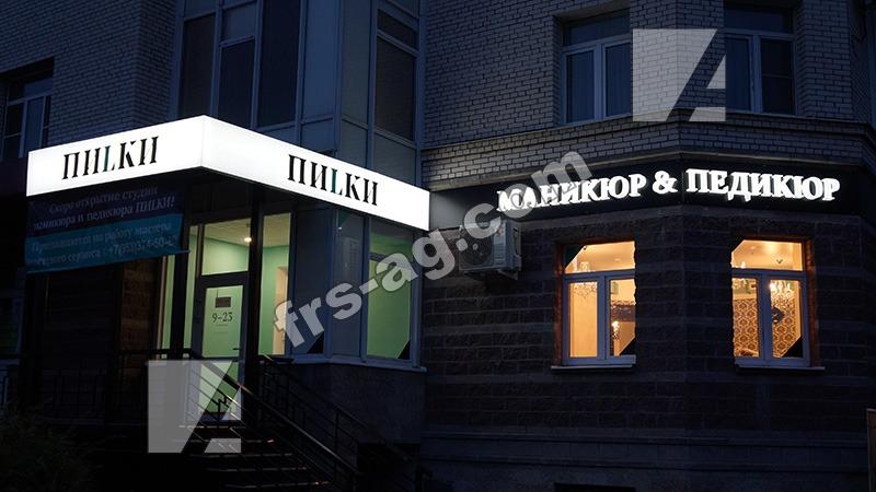 Вывеска на салон красоты ПИЛКИ - наружная реклама