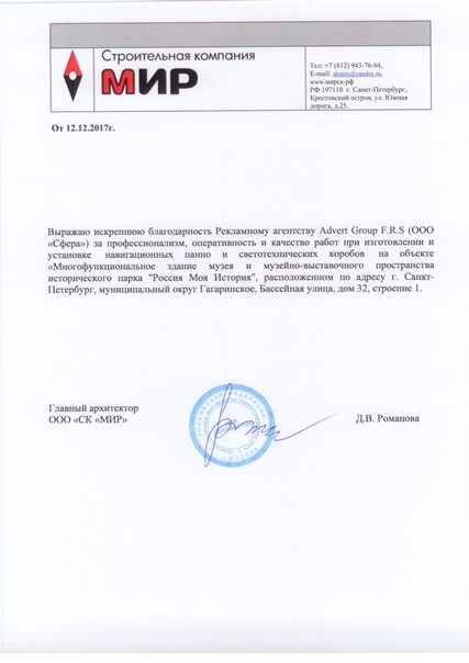 """Благодарность строительная компания """"МИР"""""""