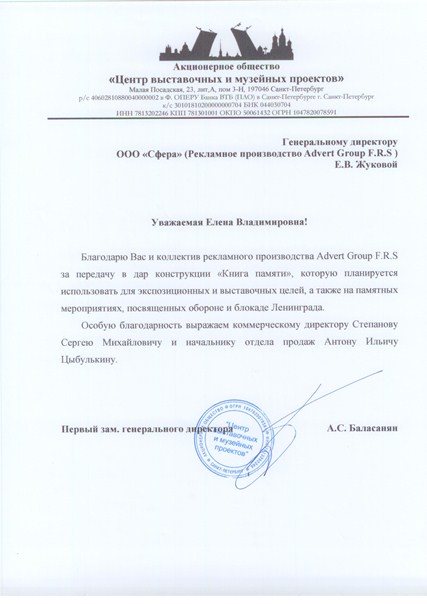 Благодарность Музей блокады Ленинграда