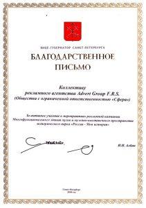Благодарность вице-губернатор Санкт-Петербурга И.Н.Албин
