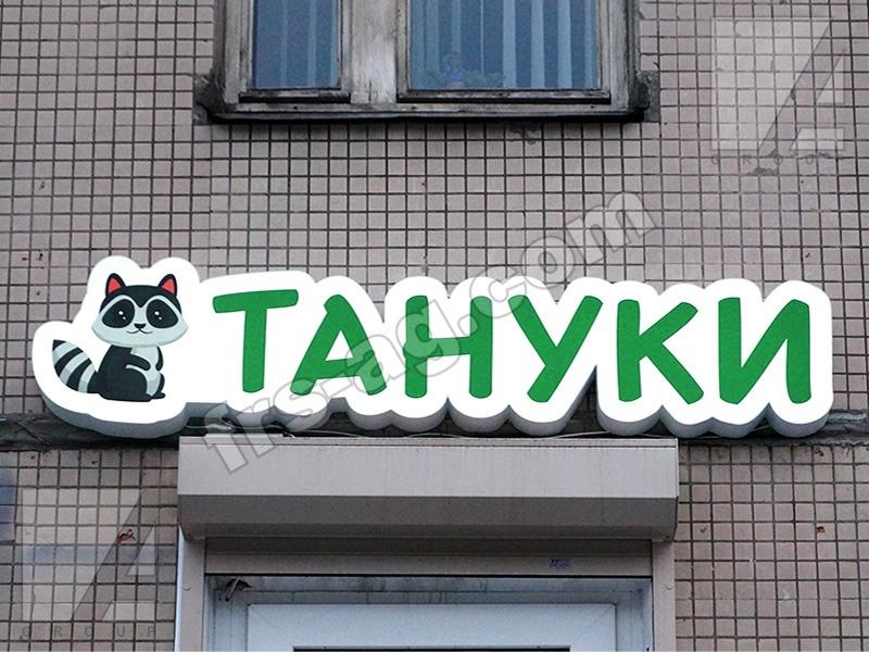вывеска на магазин товаров японии