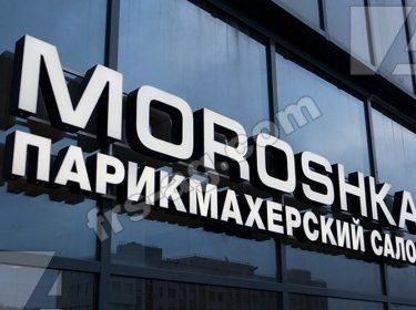 Вывеска на парикмахерский салон MOROSHKA