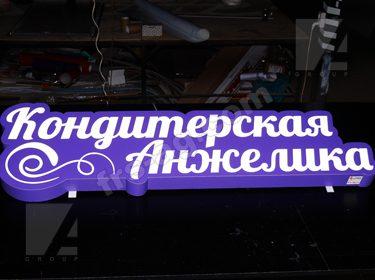 Наружная реклама вывеска кондитерская