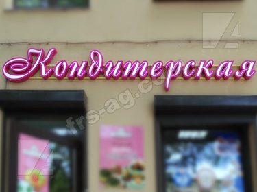 Наружная реклама объемные буквы кондитерская