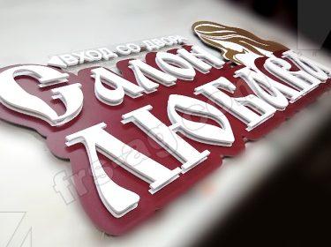 Салон красоты псевдообъемные буквы