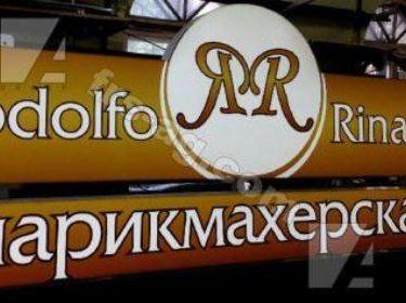 Фигурный световой короб для парикмахерской Rodolfo
