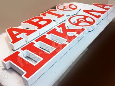 вывеска автошкола буквы с засечками
