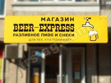 вывеска на магазин пива световой короб