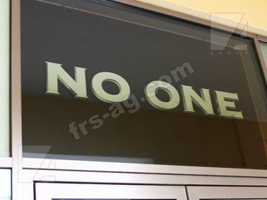 вывеска no one бутик короб композитный