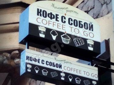 консоль кофе с собой
