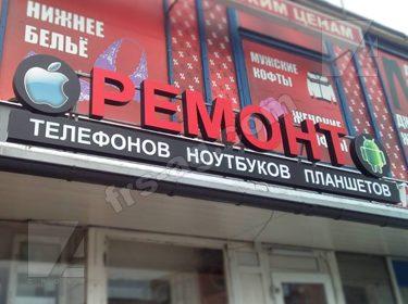 наружная реклама ремонт телефонов объемные буквы