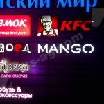 Наружная реклама вывеска mango