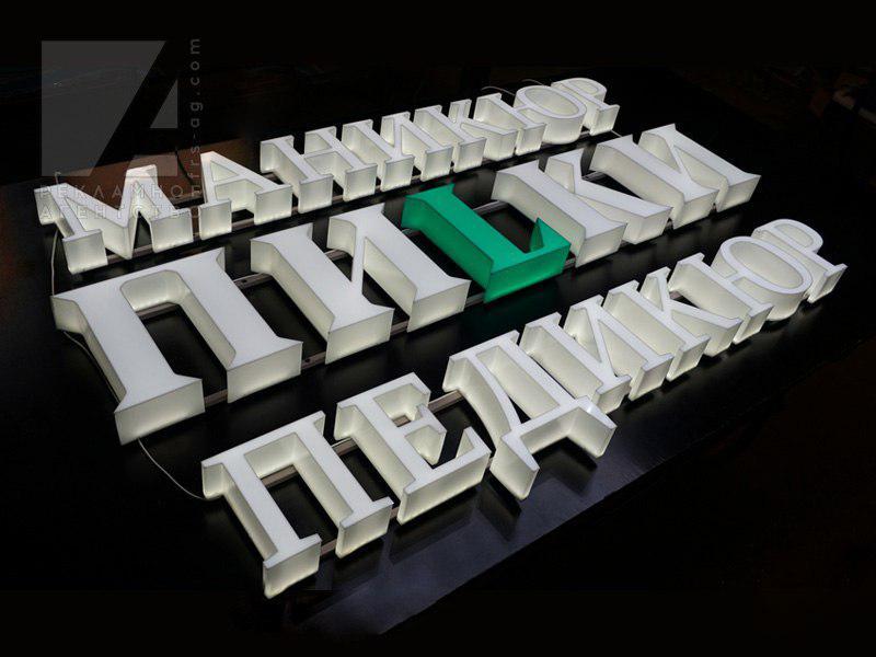 Вывеска ПИЛКИ объемные буквы с двойной подсветкой